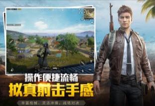 PUBG enfin autorisé en Chine grâce à sa version « patriote »