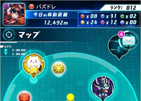 Capture d'écran puzzle and dragons radar – android