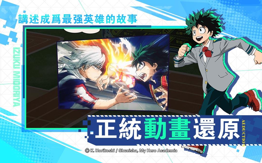 Capture d'écran My Hero Academia : Entry Season iOS