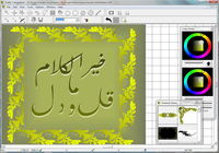 Arabic Calligrapher 1.1