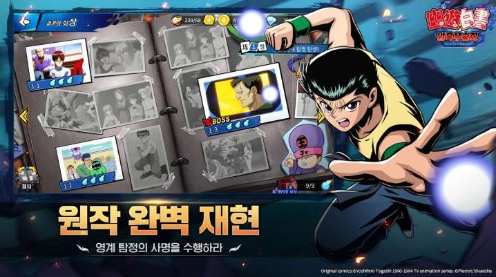 Capture d'écran Yu Yu Hakusho: BANG! Spirit Gun Android