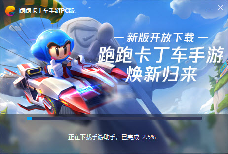Capture d'écran KartRider Crazy Racing PC Client