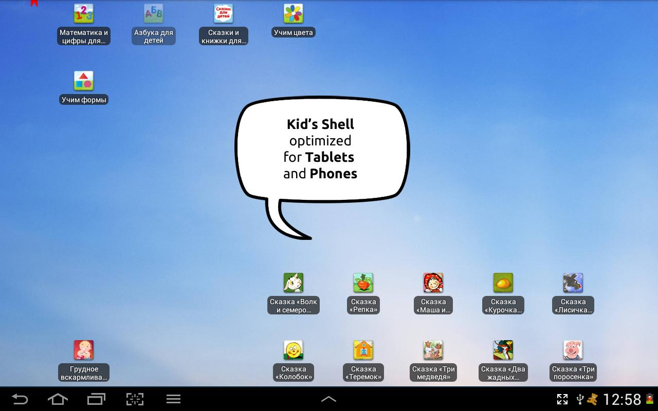 Capture d'écran Kid's Shell Android