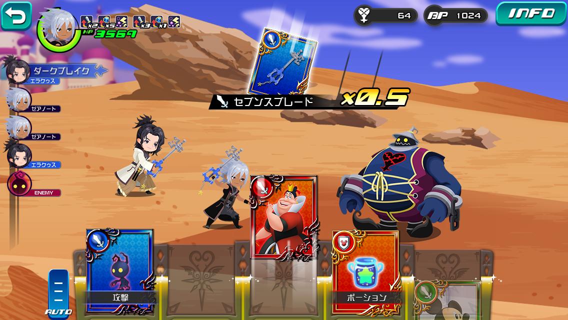 Capture d'écran Kingdom Hearts: Dark Road iOS