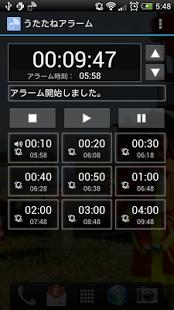Capture d'écran Nap Alarm
