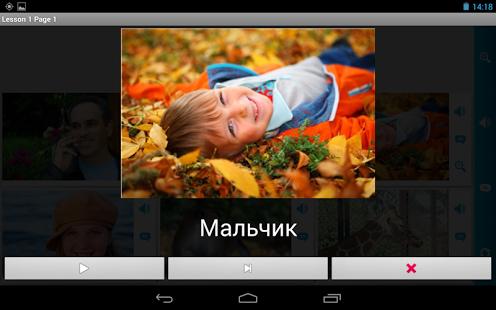 Capture d'écran Russe en un mois