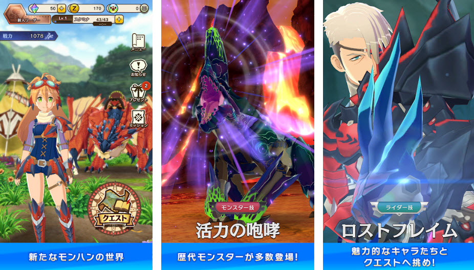 Capture d'écran Monster Hunter Riders Android