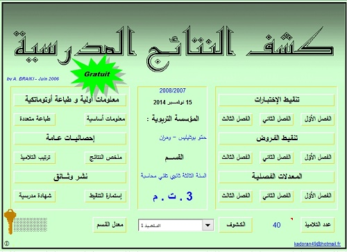Capture d'écran Bulletin de Notes en arabe