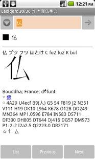 Capture d'écran Dict kanji (en français)
