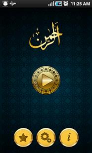 Capture d'écran Sourate Ar -Rahman Audio