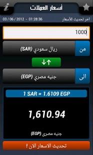 Capture d'écran Currency Converter