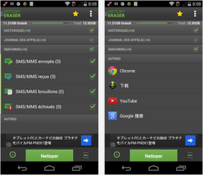 Capture d'écran History Eraser Android