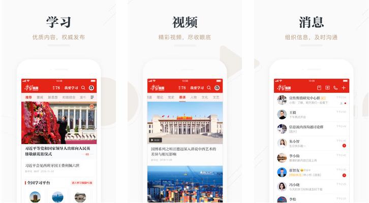 Capture d'écran Xuexi Qiangguo