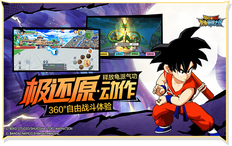 Capture d'écran Dragon Ball The Strongest Warrior PC Client