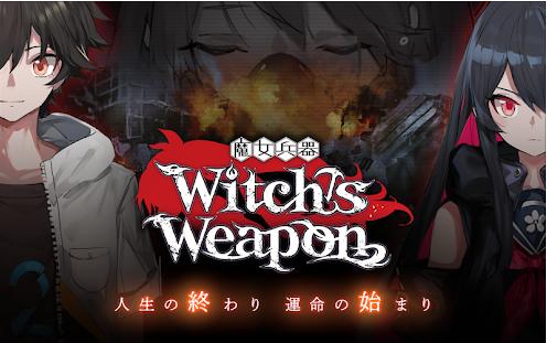 Capture d'écran Witch's Weapon Android