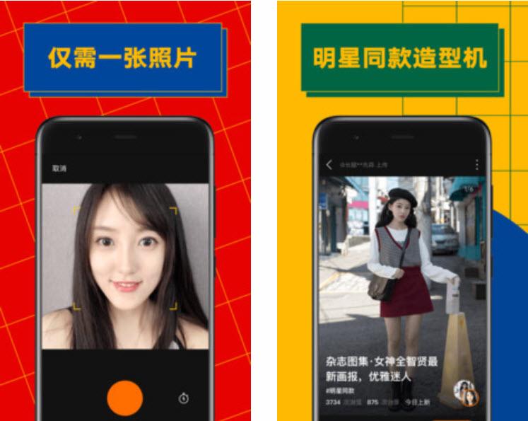 Capture d'écran Zao App Android