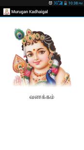 Capture d'écran Murugan Kadhaigal