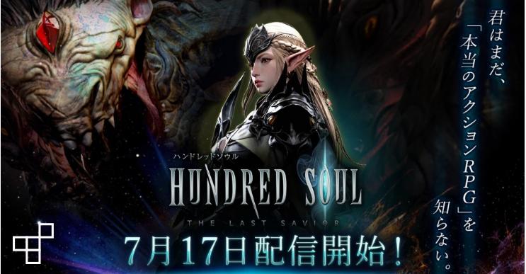 Capture d'écran Hundred Soul Android