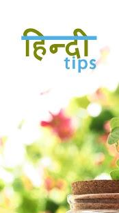 Capture d'écran Hindi Tips