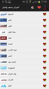 Capture d'écran Algérie Journaux et Nouvelles