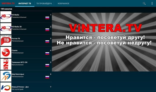 Capture d'écran ViNTERA.TV
