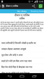 Capture d'écran Diwan e Ghalib (Hindi Ghazals)