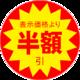 Logo Calcul d'un rabais