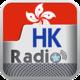 Logo Radio Hong Kong