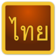 Logo Thai Script