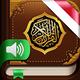 Logo Al-Quran gratis. 114 Surah.MP3