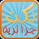 Logo Blagues Algériennes