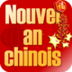 Logo Nouvel an chinois Android