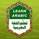 Logo Apprendre l'arabe Android
