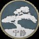 Logo Sérénité pour Android