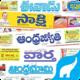 Logo Telugu News Papers