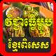 Logo Best Khmer Food