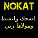 Logo Meilleures Blagues du Magreb