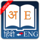 Logo Hindi Dictionary