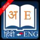 Logo Hindi Dictionary