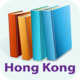 Logo Hong Kong Library