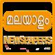 Logo All Malayalam News Paper