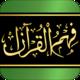 Logo Fehm-ul-Quran (Learn in Urdu)