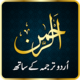 Logo Sourate Ar -Rahman Audio