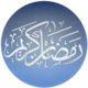 Logo Fonds d'écran de Ramadan