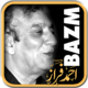 Logo Bazm: Ahmad Faraz