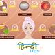 Logo Hindi Tips