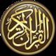 Logo Al-Quran Karim anglais