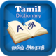Logo English to Tamil Dictionary