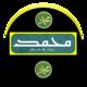 Logo Biographie du Prophète (S)