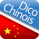 Logo Dictionnaire chinois français Android